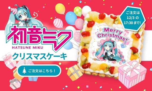 official Hatsune Miku birthday cake