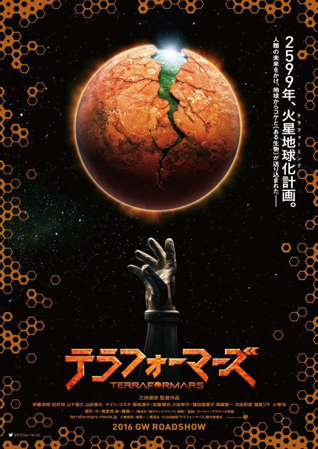 [MOVIE] Live-action Terraformars movie posters and release date revealed