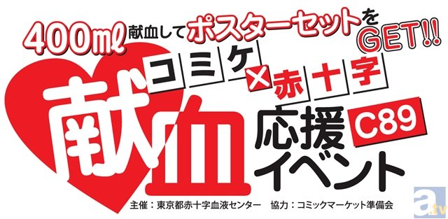 [RANDOM] Donating blood to the Red Cross during Comiket will get you a Wixoss card and anime posters
