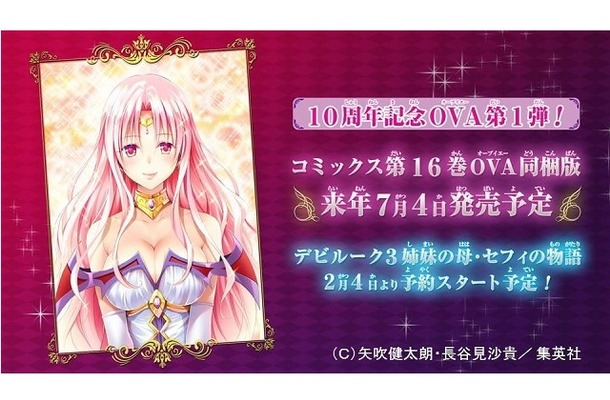 [ANIME] To Love-Ru Darkness gets a 2-part OVA, Features Lala, Momo, and Nana's mom