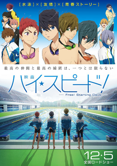 [ANIME] High Speed! Free! Starting Days Extended Trailer