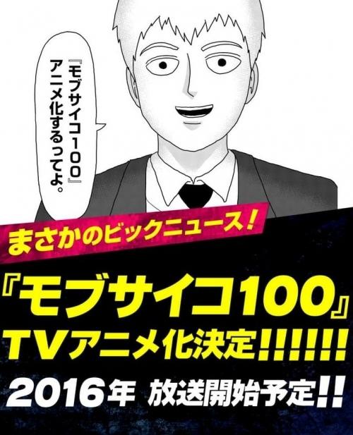 [ANIME] One Punch Man mangaka's Mob Psycho 100 manga gets TV anime adaptation