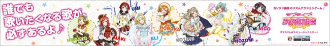 [ANIME] Love Live! greets the New Year with new train station ads