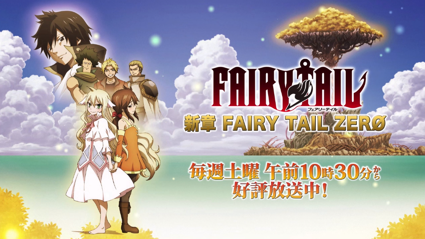 [VIDEO] Fairy Tail Zero's latest PV