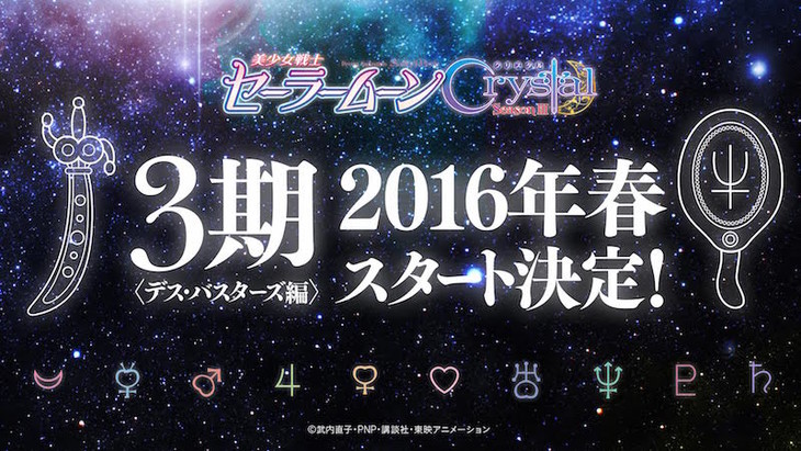[ANIME] Sailor Moon Crystal season 3's Inner and Outer Senshi get together in a new visual