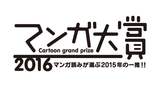 [MANGA] Nominees for the 9th Manga Taisho Award announced