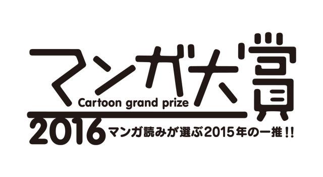 news_xlarge_mangataisho_logo2016
