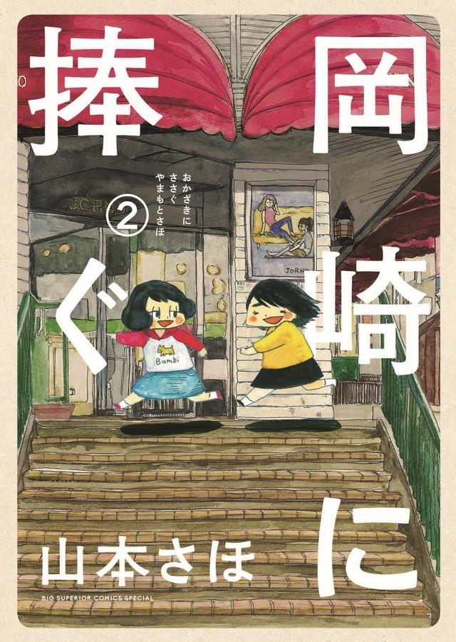 news_xlarge_okazakinisasagu2