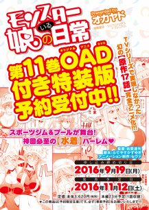 [ANIME] Monster Musume gets a new OVA this November 2016
