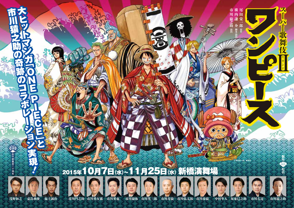 One Piece gets a new Kabuki play, new PV revealed