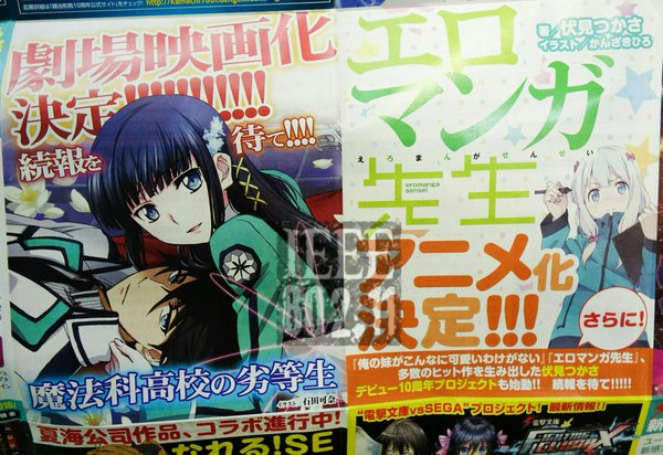 [ANIME] The Irregular at Magic High School Gets Anime Film, while Eromanga Sensei Gets Anime Adaptation