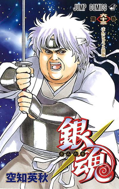 """[MANGA] Gintama is Ending?! Manga to enter """"Final Arc"""" this year"""