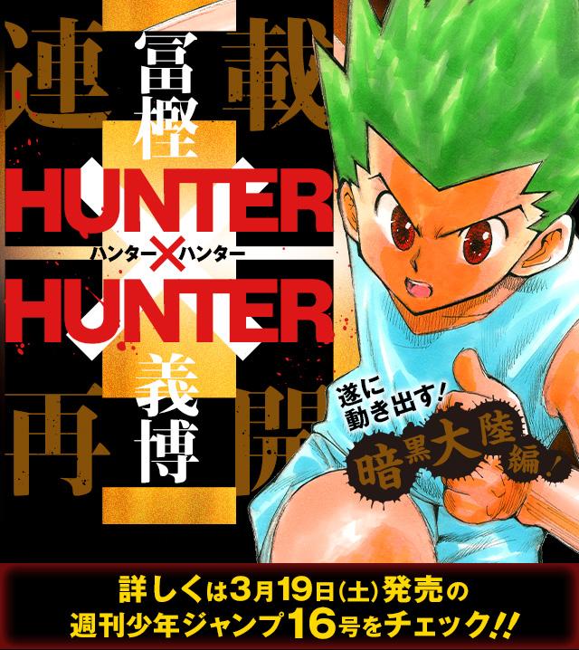 [MANGA] Hunter x Hunter manga Returns from Latest Hiatus