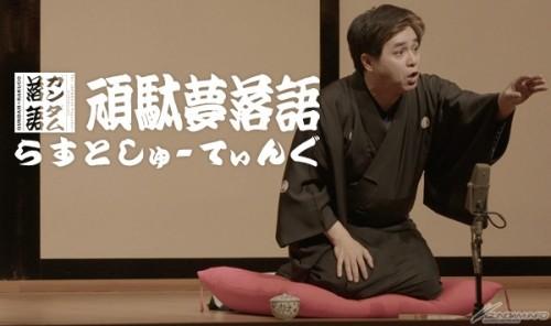 news_xlarge_gundam_rakugo1
