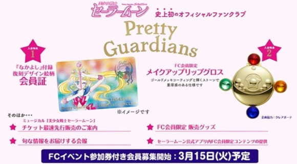 "[ANIME] First Official Sailor Moon Fan club, ""Pretty Guardians,"" Launched"