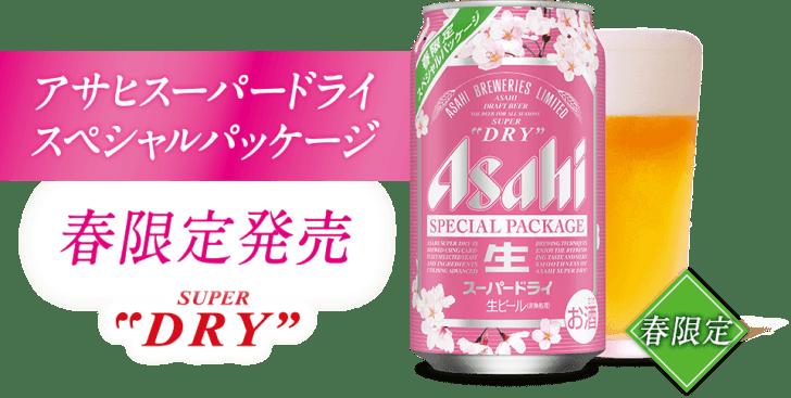 asahi-sakura