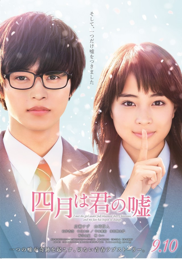 [MOVIE] Original Manga Vol. 1 Cover Inspires Live-action Your Lie in April Film's New Visual