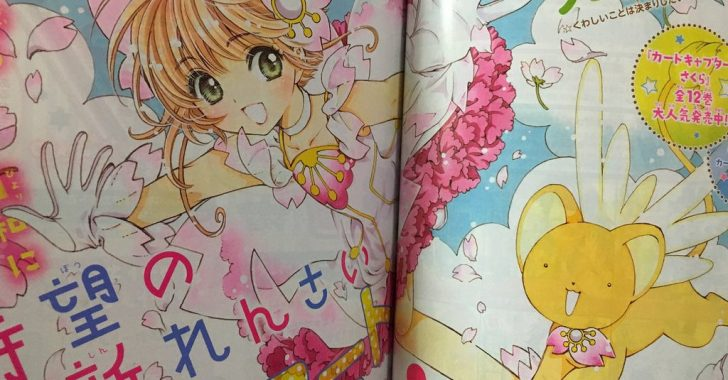 [ANIME] New Cardcaptor Sakura manga by CLAMP to also get adapted into an anime