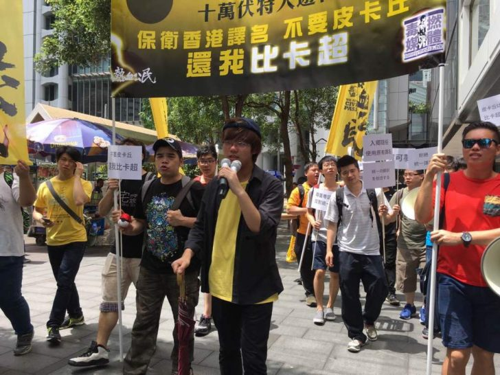 [GAMES] Pikachu's name is being changed in the version for Hong Kong, and fans are protesting it