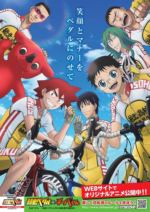 Yowamushi Pedal teaches about bike safety in new campaign