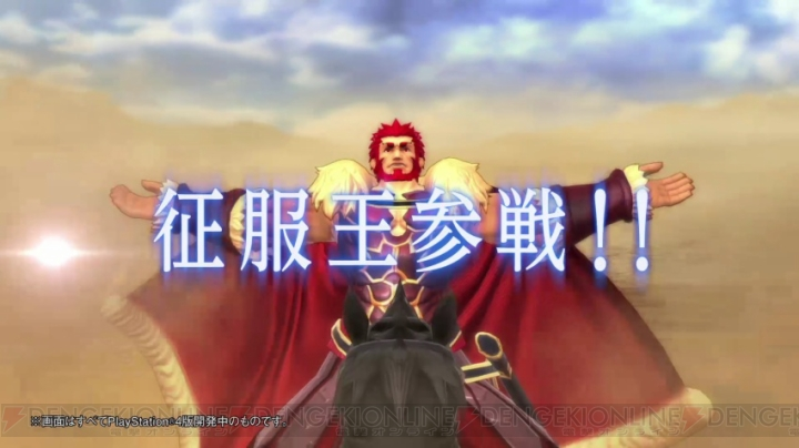 Iskandar/Alexander the Great joins Fate/Extella as a playable character