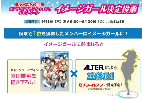 7-Eleven Task Fans to Vote for Their Image Girl from Love Live! Sunshine!!