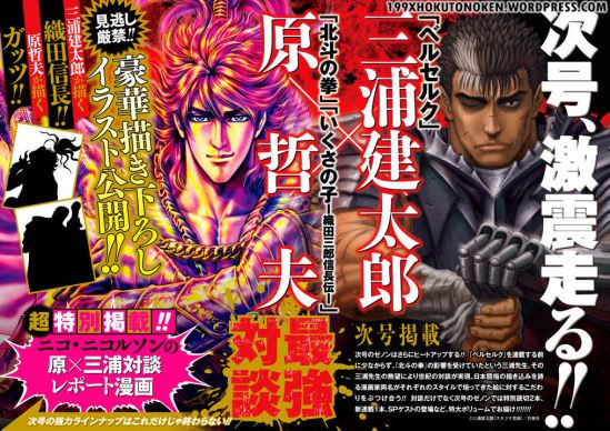 Berserk and Fist of the North Star Mangakas Drew Each Other's Main Characters