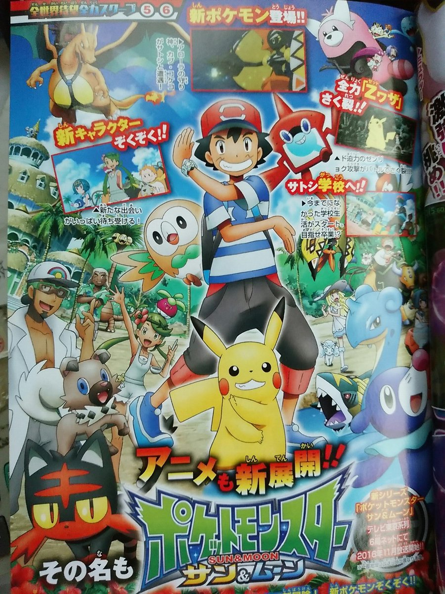 New Pokemon Sun and Moon anime announced for November