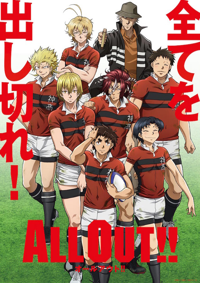 All Out! Rugby manga ends