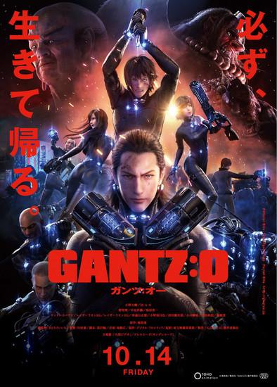 Gantz:0 CGI film's trailer and visual revealed