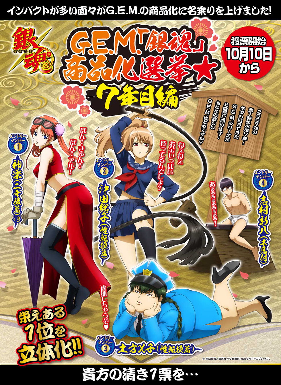 MegaHouse is asking fans to vote for which Gintama character will be getting a figure next
