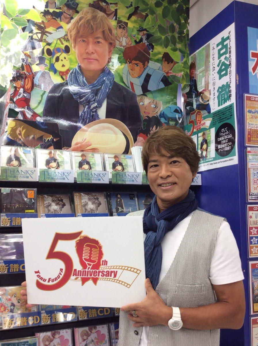 Fan touches the heart of legendary Gundam seiyuu, Toru Furuya with selfless gesture