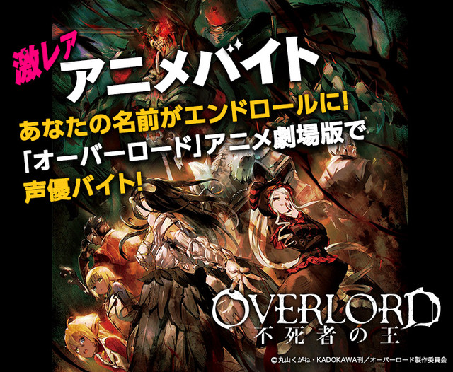 Part-time Seiyuu wanted: Overlord movies looking for part-time voice actors