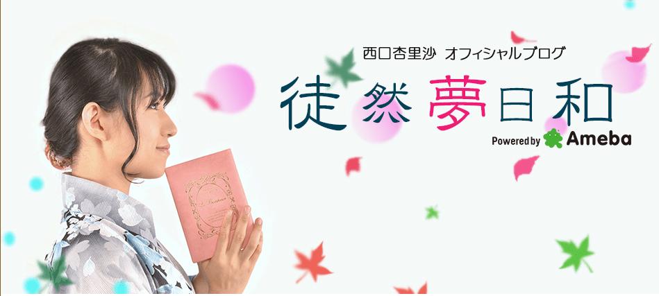 Seiyuu Arisa Nishiguchi announces retirement