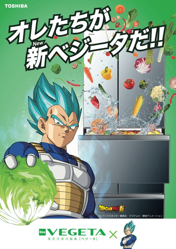"""Toshiba reveals a new refrigerator called """"Vegeta"""", and guess who is endorsing it"""