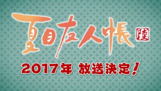 6th Natsume's Book of Friends anime announced