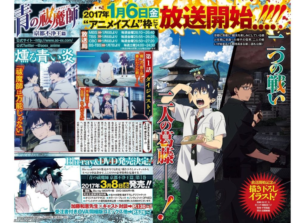 Blue Exorcist: Kyoto Arc is getting an OVA