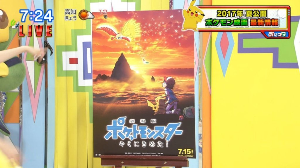 "20th Pokemon film announced, titled ""Pokemon, I choose you!"""