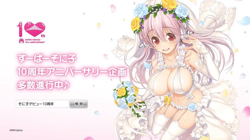 Super Sonico is getting married in new Kamu Kamu Wedding Music Video