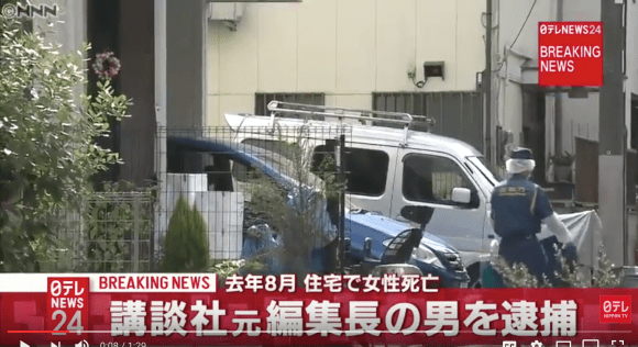Former Attack on Titan editor arrested for allegedly murdering his wife