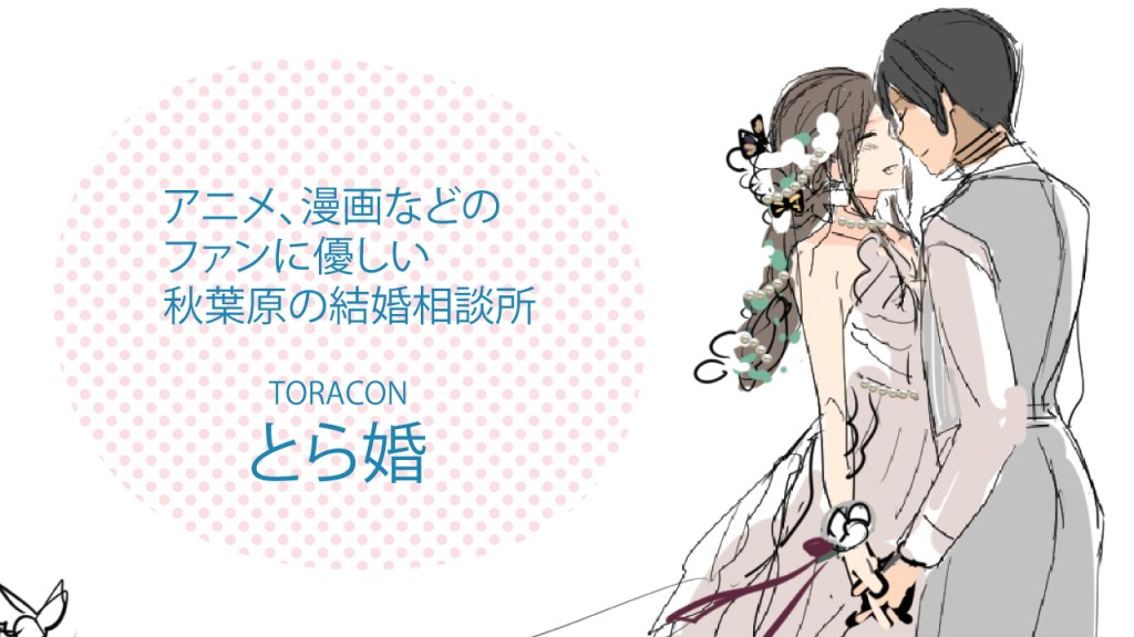 Japanese marriage consultation service also lets you find a partner that loves anime