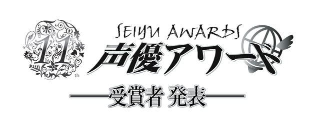 Here are the winners of the 11th Annual Seiyuu Awards!