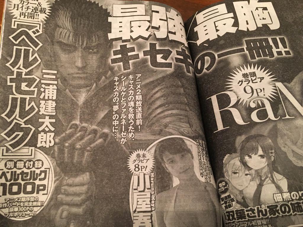 Berserk manga returns from hiatus… again
