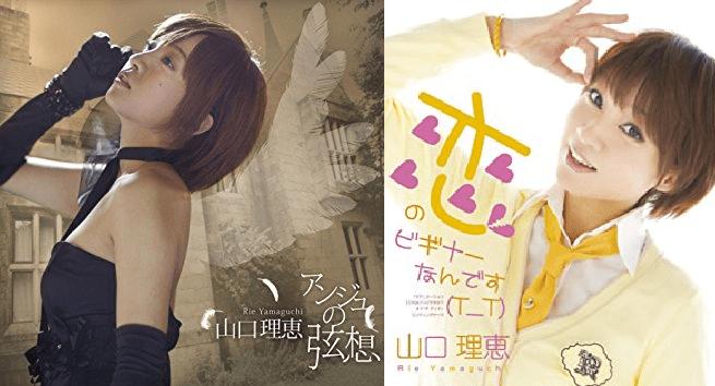 Seiyuu Rie Yamaguchi announces retirement