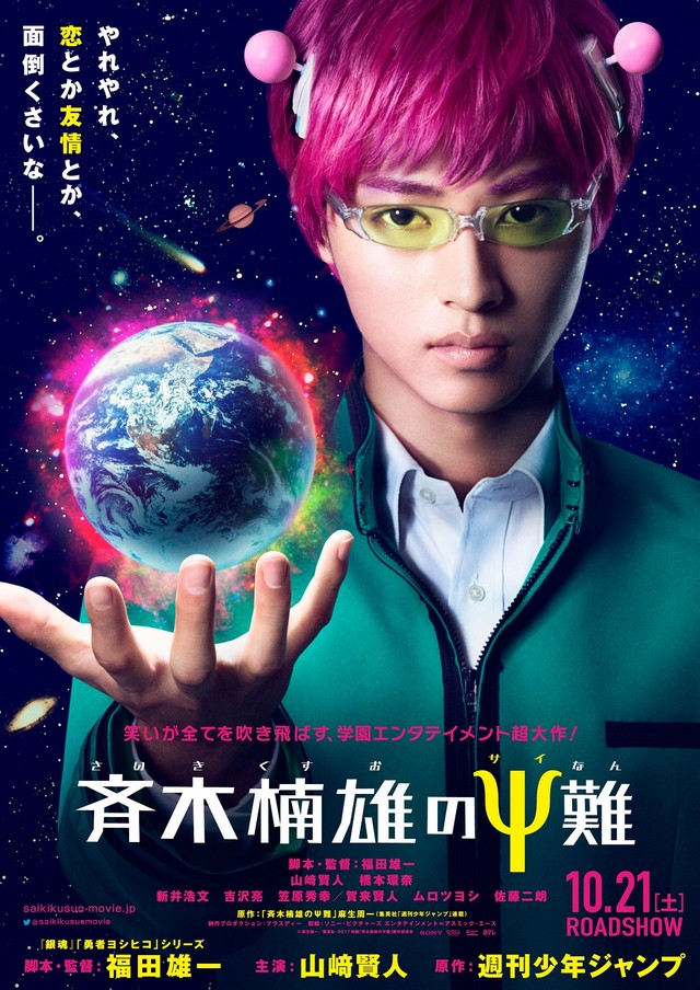 Live-action Disastrous life of Saiki K. film details revealed