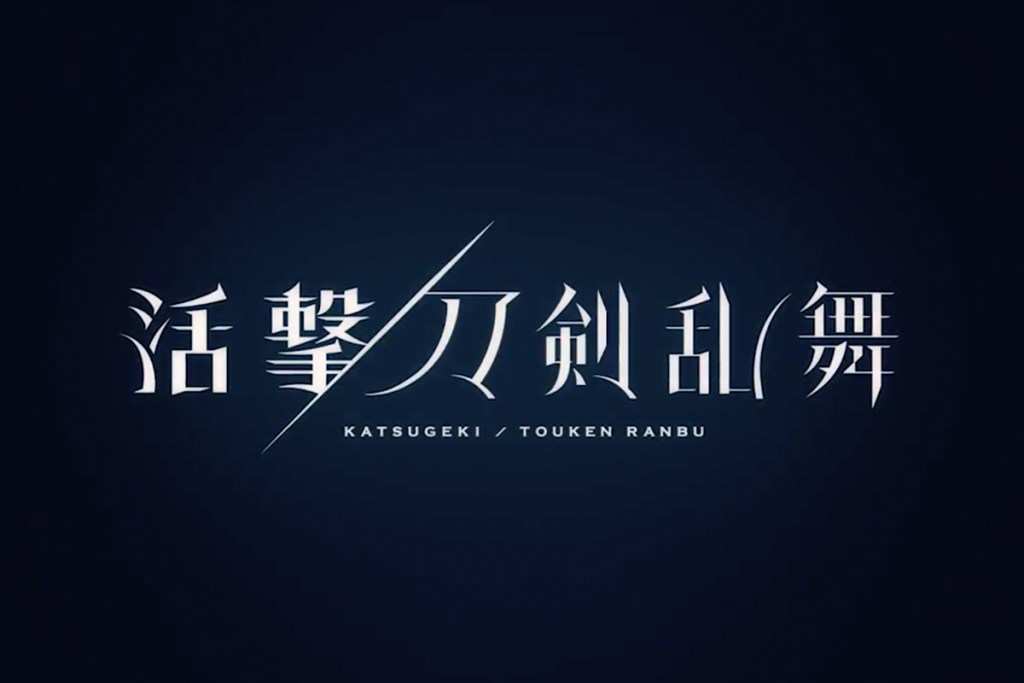 ufotable's Katsugeki Touken Ranbu anime gets new teaser PV