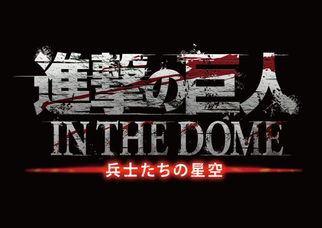 2 Planetariums in Tokyo to feature Attack on Titan In the Dome show