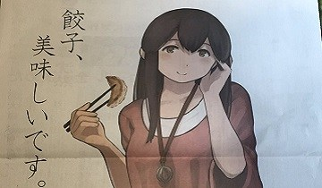 Kantai Collection's Akagi gets full-page newspaper ad and of course she's eating!