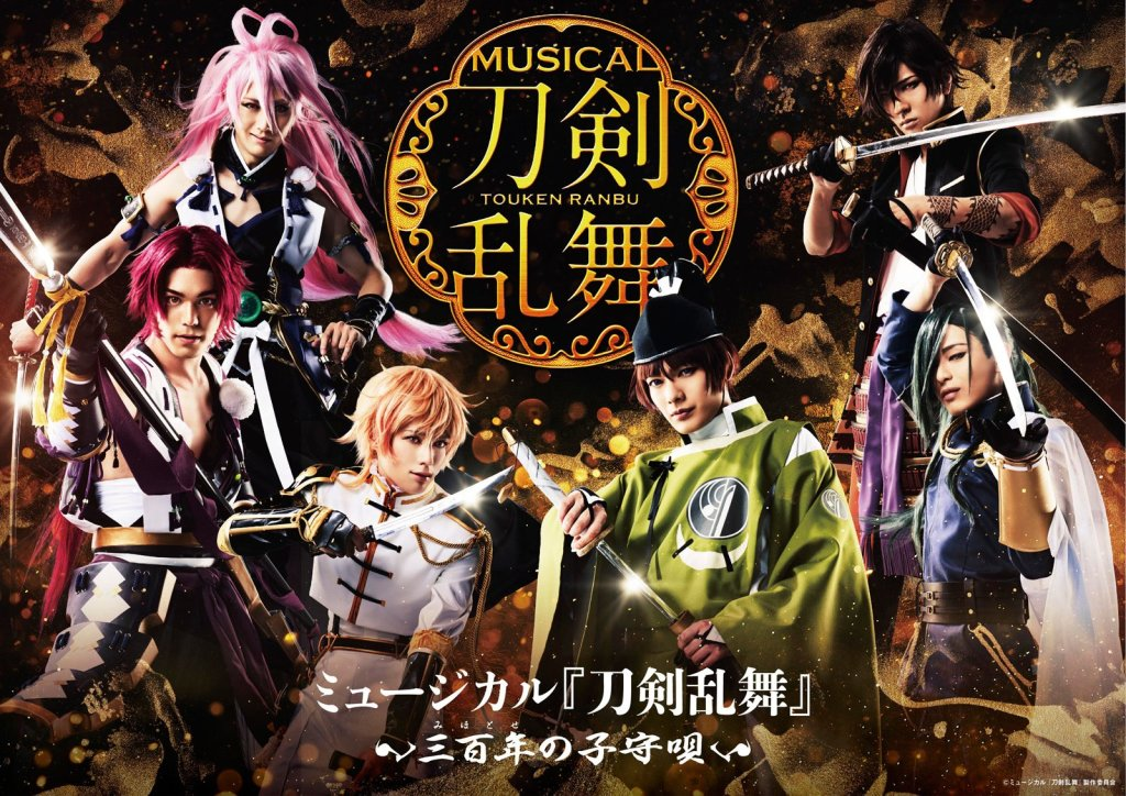 Musical Touken Ranbu Announces New Shows in Tokyo, Kyoto, and Osaka!