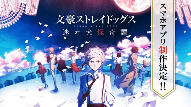 """Bungou Stray Dogs"" Smartphone Game Announced"